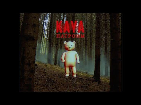 Kaya – Патроны